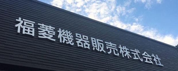 福菱機器販売株式会社
